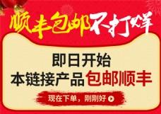 不打烊春节不打烊详情页页