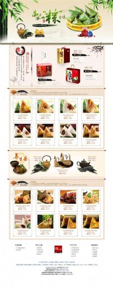 淘宝粽子海报设计