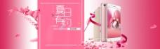 粉色浪漫手机banner