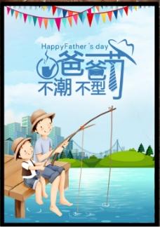 蓝色卡通我爱父亲节创意促销海报