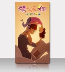 父亲温暖的太阳父亲节亲子卡通插画海报