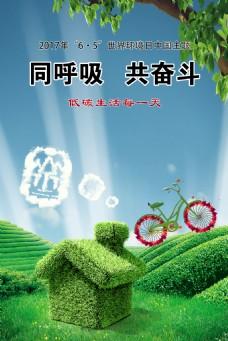 2017环境日海报