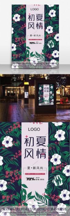 初夏风情花草促销海报设计模板