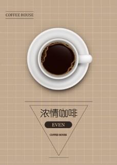 咖啡时尚海报设计