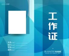 矢量几何扁平风蓝色商业科技工作证背景设计