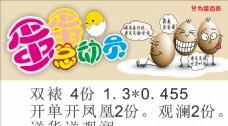 蛋蛋总动员