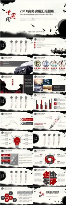 商务汇报中国风PPT模版