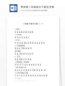 带拼音二年级语文下册生字表一和表二
