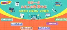 电子 商务 banner