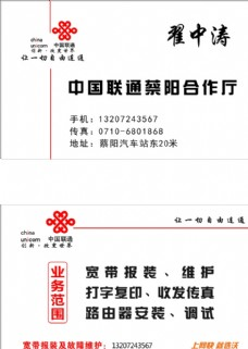 中国移动  图标 名片