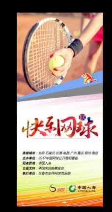 网球赛展架
