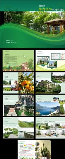 园林公司宣画册宣传设计