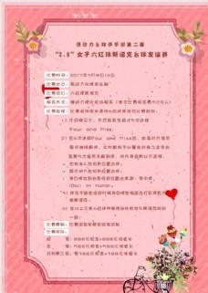女人節臺球俱樂部粉色海報