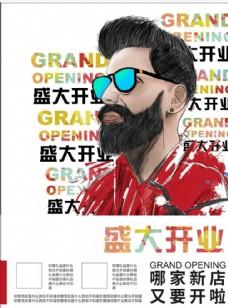 墨镜男开业促销海报创意设计