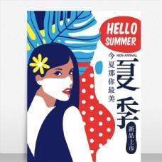 女装促销海报矢量展板宣传活动