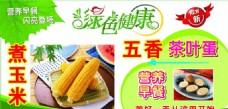 绿色健康食品