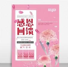 康乃馨粉色温情感恩回馈活动海报