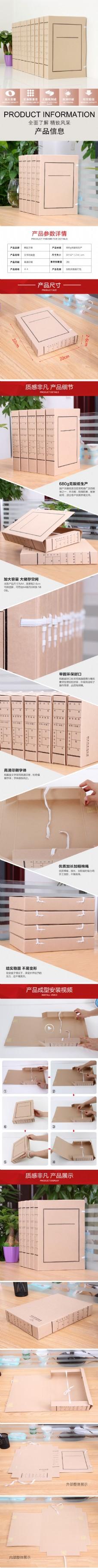 文书档案盒详情页