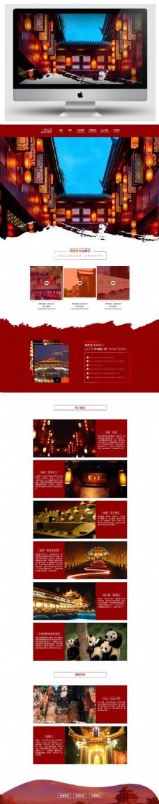 淘宝电商旅游季旅游首页