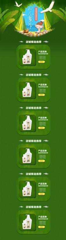 61天猫儿童节促销详情页淘宝店绿色清新的首页