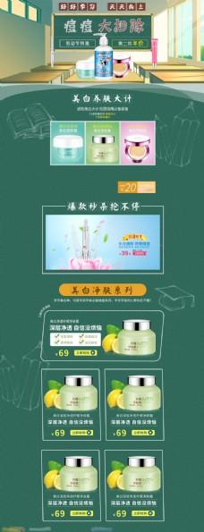 淘宝护肤美容电商首页模板PSD分层素材