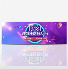 天猫淘宝618理想生活狂欢节海报