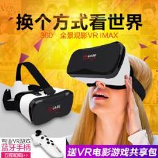 VR眼镜3D眼镜主图直通车图