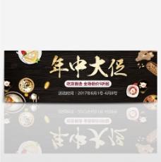淘宝天猫食品年中大促全屏海报