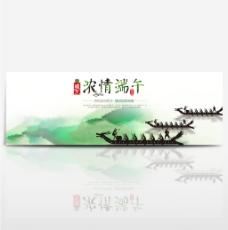 淘宝天猫端午节海报