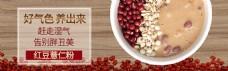 钻展banner淘宝电商食品美食