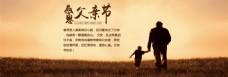 父亲节海报banner淘宝电商