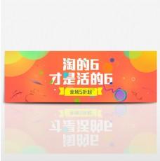 淘宝天猫66全民嗨购活动海报psd素材
