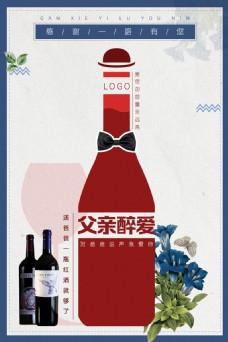 红酒促销父亲节父亲最爱醉爱
