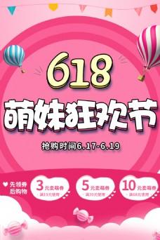 618粉色手机端APP萌妹狂欢节首页