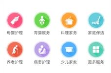 APP界面图标