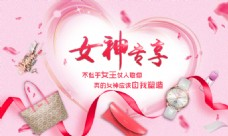 女神专享banner