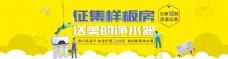 家装装修首页活动banner