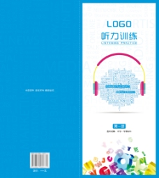 英语听力训练书籍封面 单页