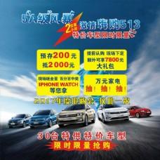 汽车海报-素材