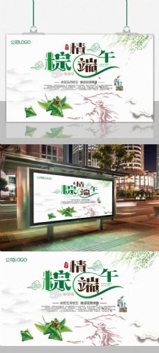 中国风端午屈原海报