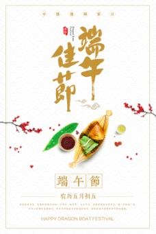 中国风传统文化端午节粽子创意活动宣传海报