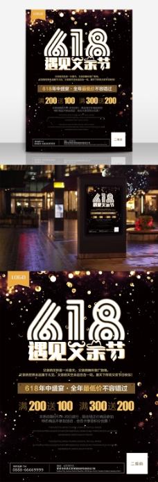 黑色黑金618父亲节促销活动创意海报模板