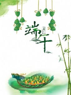 端午节粽子插画海报
