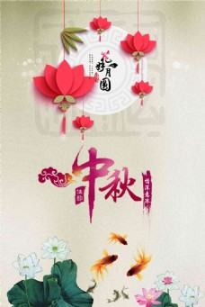 清新古典中秋节海报