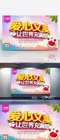 爱心义卖公益海报 C4D超清渲染艺术字