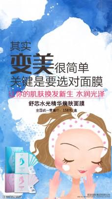清新淡雅化妆品海报模板设计