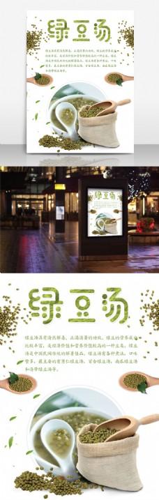 夏季美食—绿豆汤宣传海报