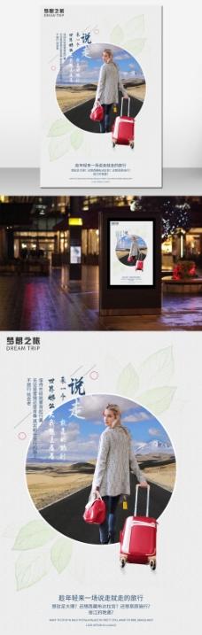 旅游旅行海报设计