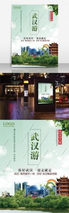 简约武汉旅游海报设计