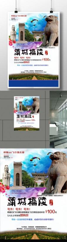 桥陵旅游海报